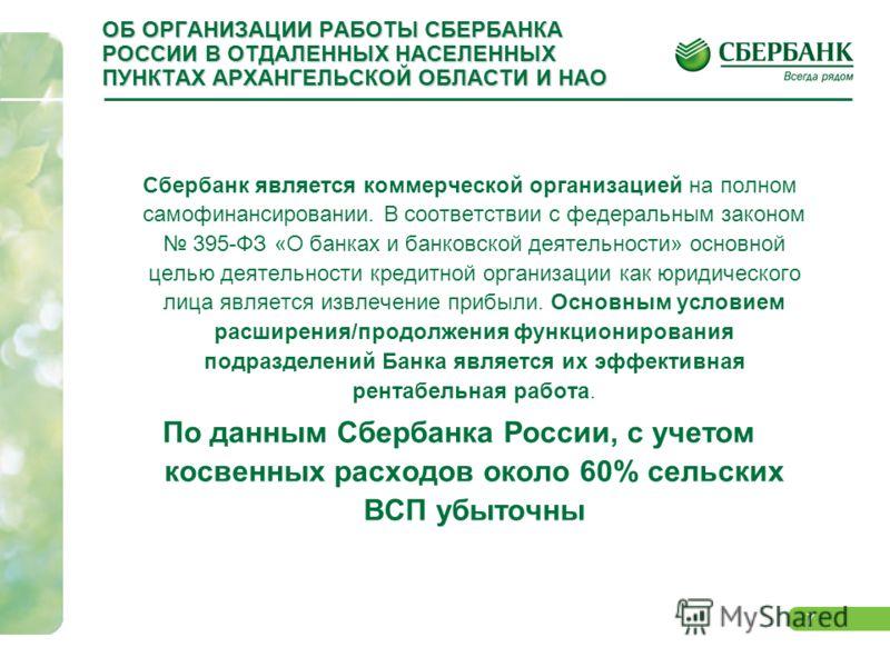 7 Сбербанк является коммерческой организацией на полном самофинансировании. В соответствии с федеральным законом 395-ФЗ «О банках и банковской деятельности» основной целью деятельности кредитной организации как юридического лица является извлечение п