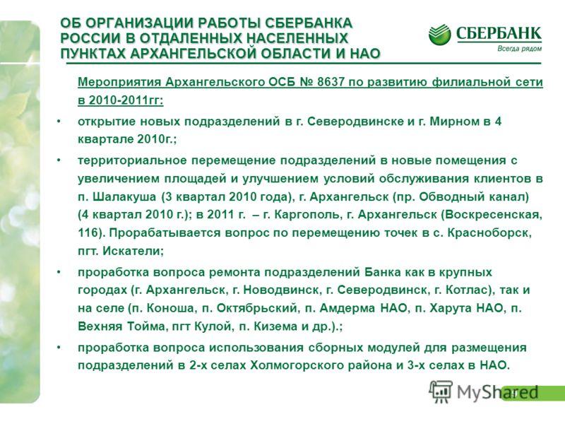 9 ОБ ОРГАНИЗАЦИИ РАБОТЫ СБЕРБАНКА РОССИИ В ОТДАЛЕННЫХ НАСЕЛЕННЫХ ПУНКТАХ АРХАНГЕЛЬСКОЙ ОБЛАСТИ И НАО Мероприятия Архангельского ОСБ 8637 по развитию филиальной сети в 2010-2011гг: открытие новых подразделений в г. Северодвинске и г. Мирном в 4 кварта