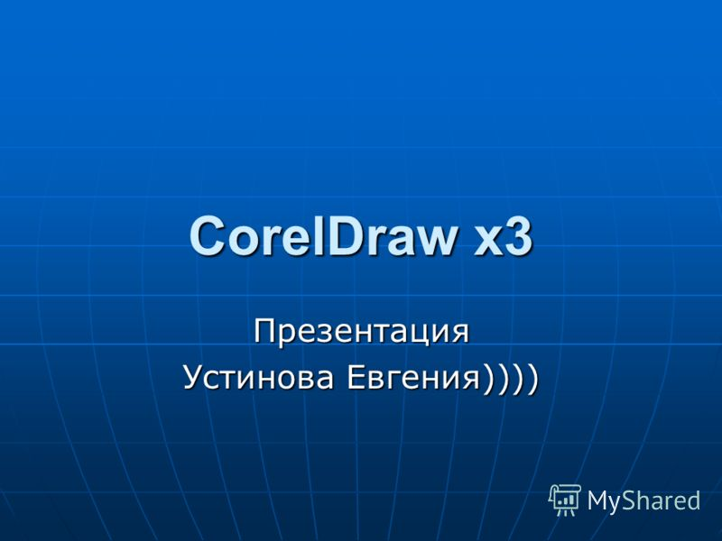 CorelDraw x3 Презентация Устинова Евгения))))