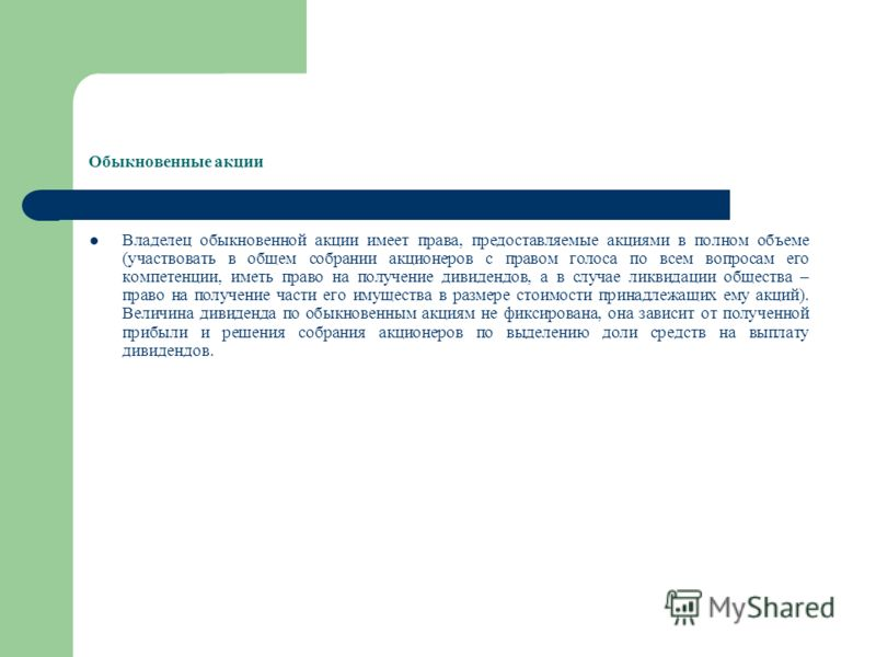 Обыкновенные акции Владелец обыкновенной акции имеет права, предоставляемые акциями в полном объеме (участвовать в общем собрании акционеров с правом голоса по всем вопросам его компетенции, иметь право на получение дивидендов, а в случае ликвидации