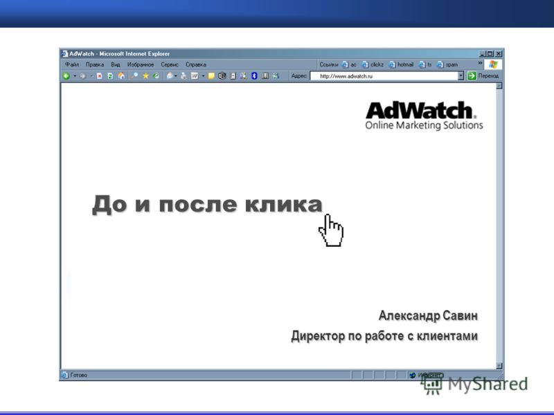 До и после клика Александр Савин Директор по работе с клиентами