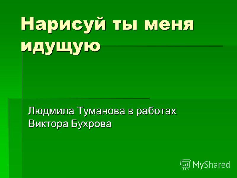 Нарисуй ты меня идущую Людмила Туманова в работах Виктора Бухрова