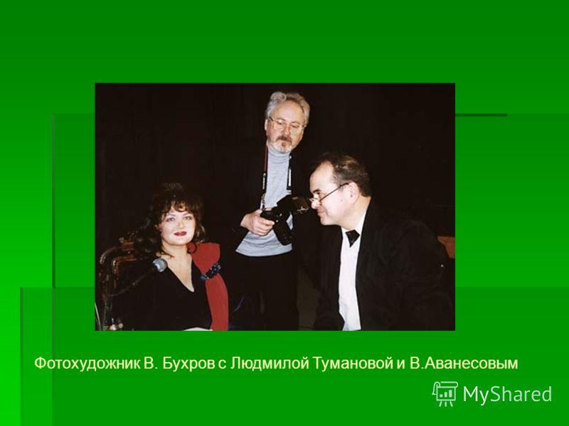 Фотохудожник В. Бухров с Людмилой Тумановой и В.Аванесовым