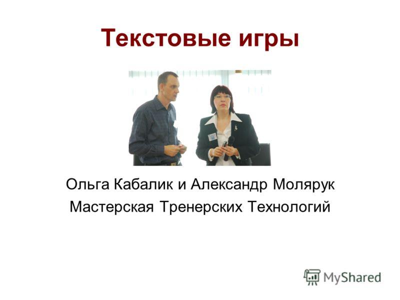 Текстовые игры Ольга Кабалик и Александр Молярук Мастерская Тренерских Технологий