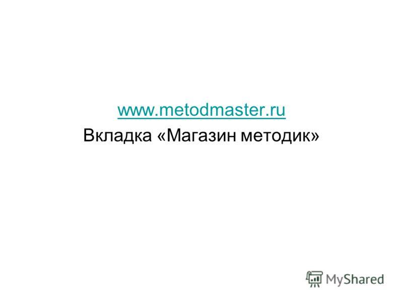 www.metodmaster.ru Вкладка «Магазин методик»
