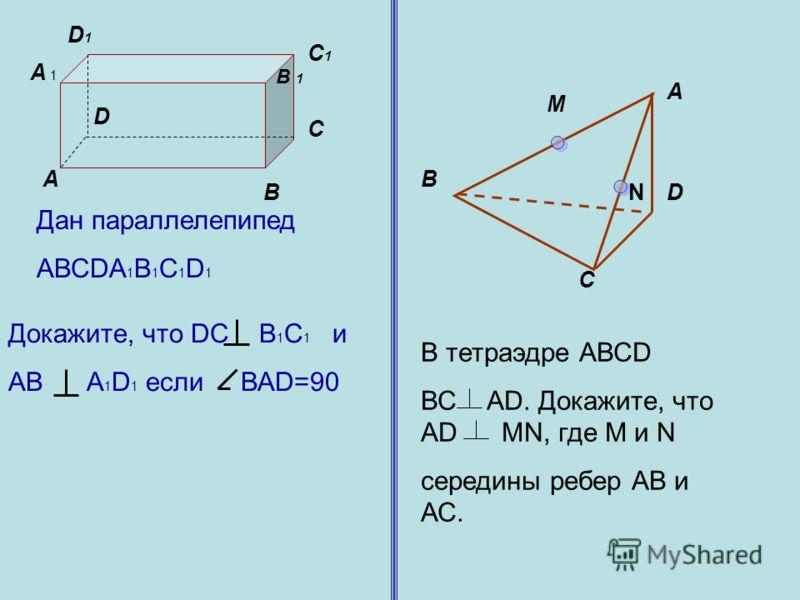 лемма: Если одна из двух параллельных прямых перпендикулярна к третьей прямой, то и другая прямая перпендикулярна к этой прямой. М α А С с b a Дано: а b, a c. Доказать:b c. Доказательство: Проведём МА а, МС с Т.к а с, AMC=90 a b a MA b MA c MC ч т.д.