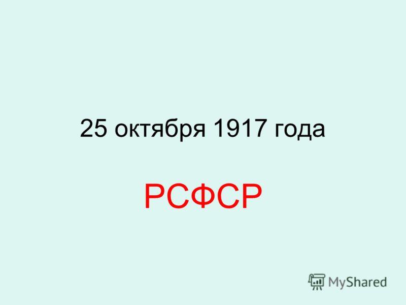 25 октября 1917 года РСФСР