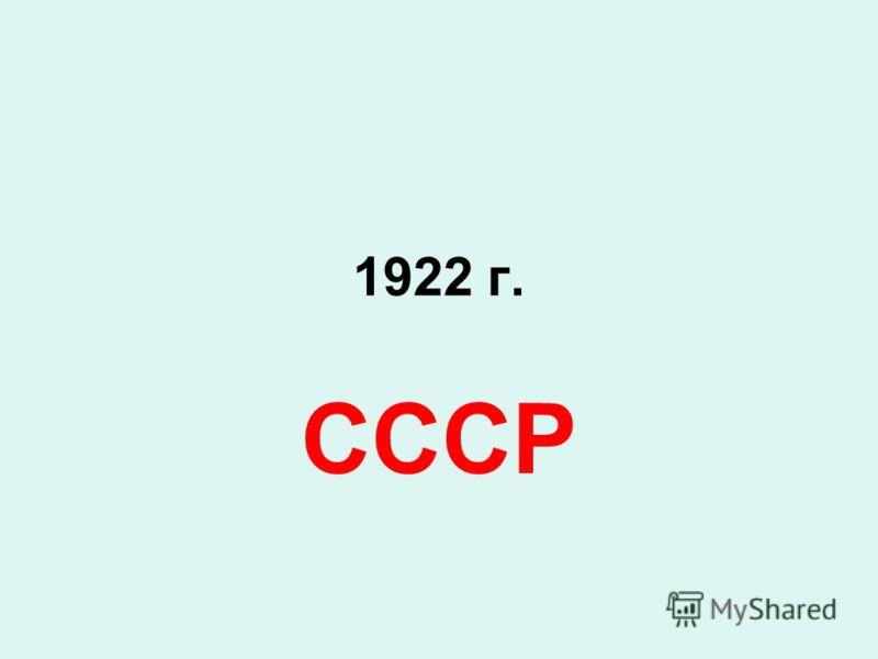 1922 г. СССР