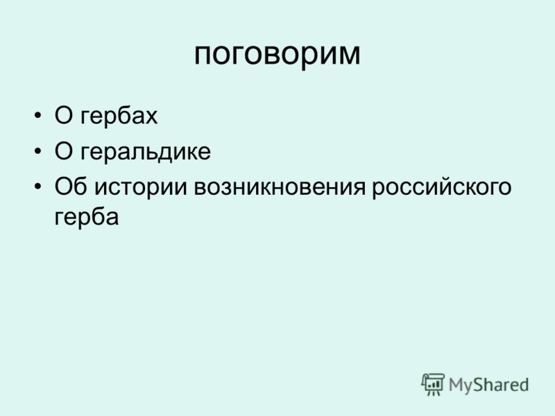 поговорим О гербах О геральдике Об истории возникновения российского герба