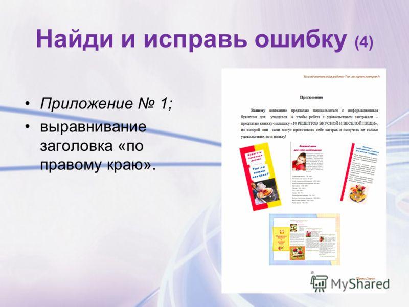 Найди и исправь ошибку (4) Приложение 1; выравнивание заголовка «по правому краю».