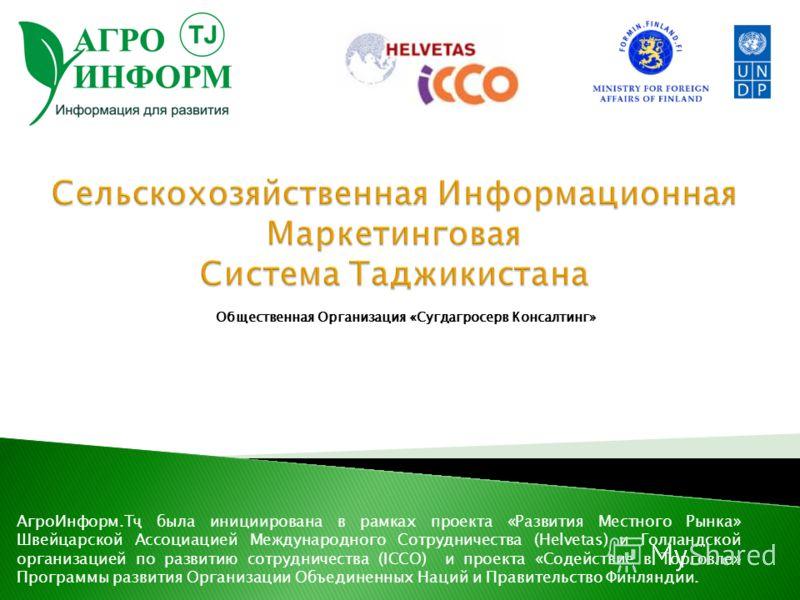 Общественная Организация «Сугдагросерв Консалтинг» АгроИнформ.Тҷ была инициирована в рамках проекта «Развития Местного Рынка» Швейцарской Ассоциацией Международного Сотрудничества (Helvetas) и Голландской организацией по развитию сотрудничества (ICCO