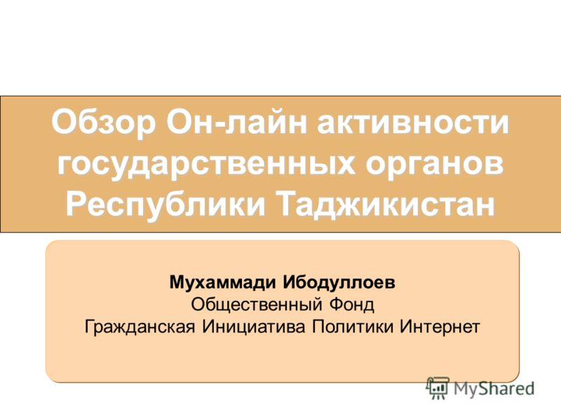 Мухаммади Ибодуллоев Общественный Фонд Гражданская Инициатива Политики Интернет Обзор Он-лайн активности государственных органов Республики Таджикистан