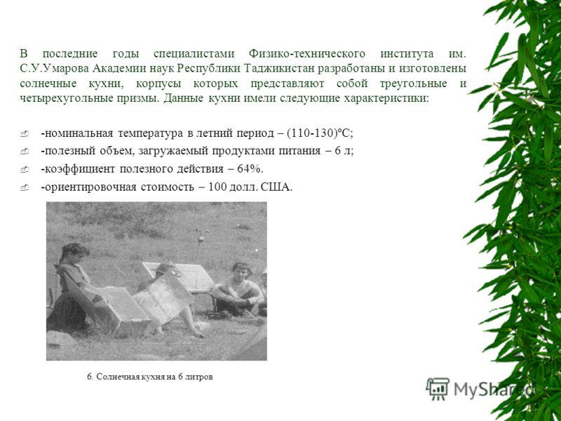 В последние годы специалистами Физико-технического института им. С.У.Умарова Академии наук Республики Таджикистан разработаны и изготовлены солнечные кухни, корпусы которых представляют собой треугольные и четырехугольные призмы. Данные кухни имели с