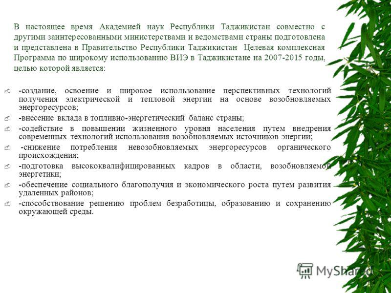В настоящее время Академией наук Республики Таджикистан совместно с другими заинтересованными министерствами и ведомствами страны подготовлена и представлена в Правительство Республики Таджикистан Целевая комплексная Программа по широкому использован