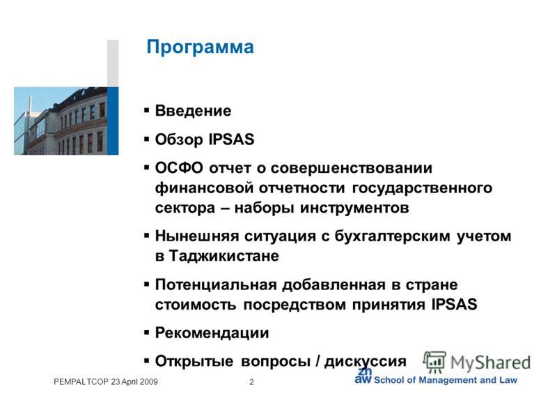 PEMPAL TCOP 23 April 2009 2 Программа Введение Обзор IPSAS ОСФО отчет о совершенствовании финансовой отчетности государственного сектора – наборы инструментов Нынешняя ситуация с бухгалтерским учетом в Таджикистане Потенциальная добавленная в стране