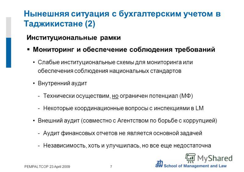 PEMPAL TCOP 23 April 2009 7 Нынешняя ситуация с бухгалтерским учетом в Таджикистане (2) Институциональные рамки Мониторинг и обеспечение соблюдения требований Слабые институциональные схемы для мониторинга или обеспечения соблюдения национальных стан