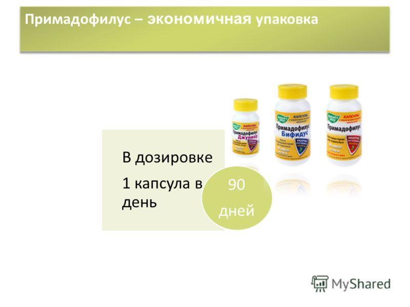 Примадофилус – экономичная упаковка В дозировке 1 капсула в день 90 дней
