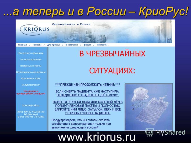 ...а теперь и в России – КриоРус! www.kriorus.ru
