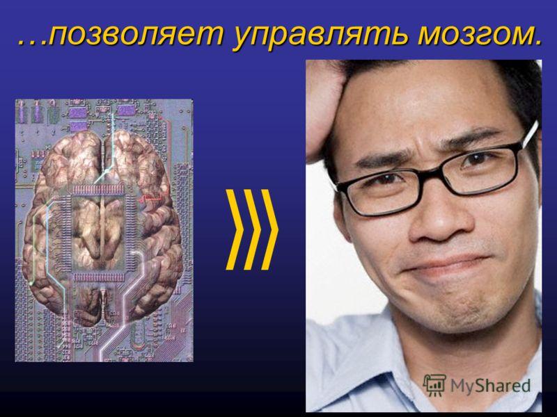 …позволяет управлять мозгом.