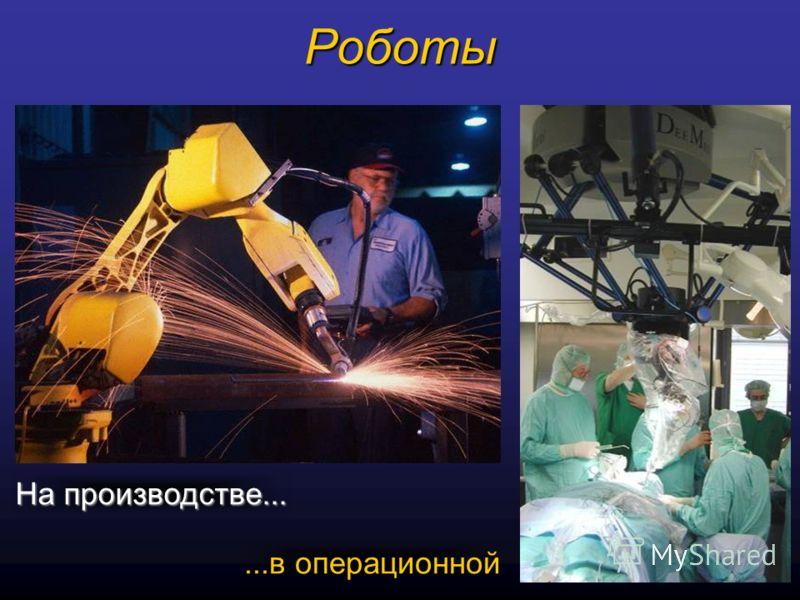 Роботы На производстве......в операционной