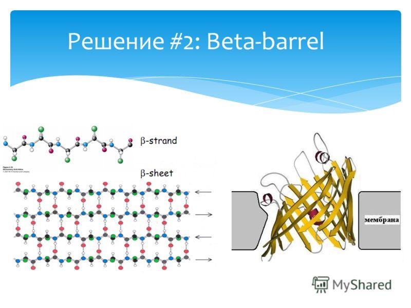 Решение #2: Beta-barrel