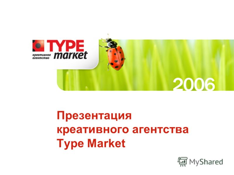 Презентация креативного агентства Type Market