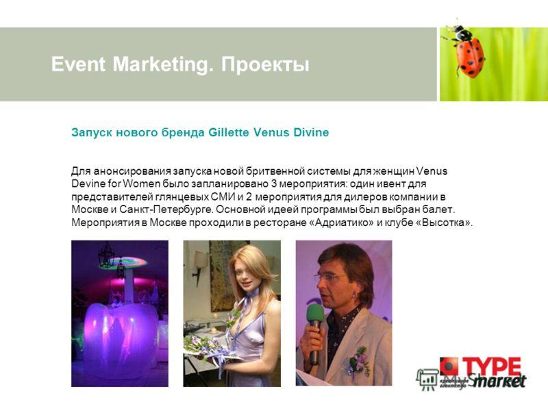 Event Marketing. Проекты Запуск нового бренда Gillette Venus Divine Для анонсирования запуска новой бритвенной системы для женщин Venus Devine for Women было запланировано 3 мероприятия: один ивент для представителей глянцевых СМИ и 2 мероприятия для
