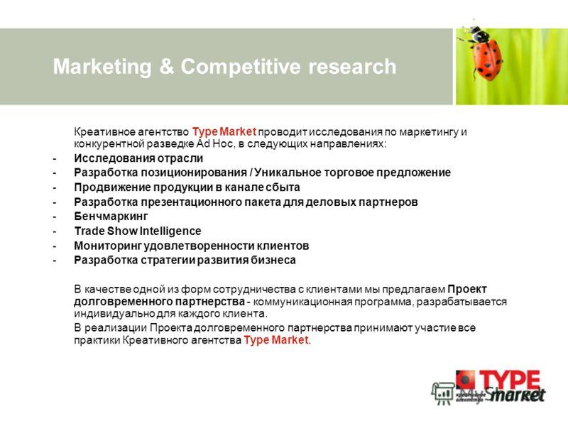 Marketing & Competitive research Креативное агентство Type Market проводит исследования по маркетингу и конкурентной разведке Ad Hoc, в следующих направлениях: -Исследования отрасли -Разработка позиционирования / Уникальное торговое предложение -Прод