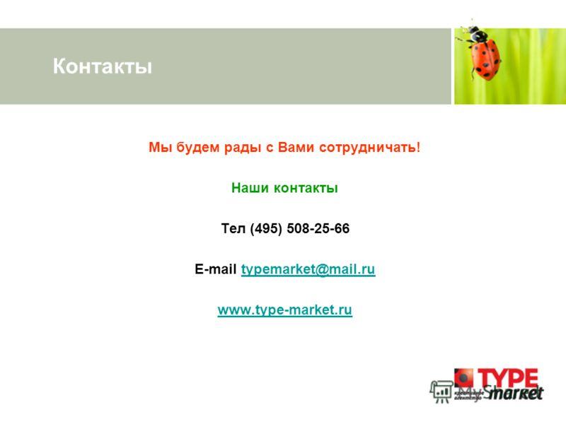 Контакты Мы будем рады с Вами сотрудничать! Наши контакты Тел (495) 508-25-66 E-mail typemarket@mail.rutypemarket@mail.ru www.type-market.ru