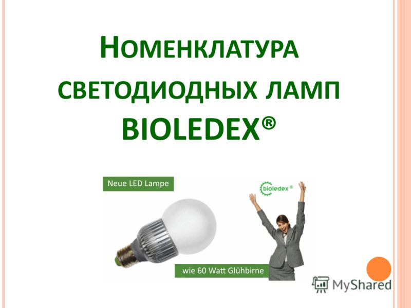 Н ОМЕНКЛАТУРА СВЕТОДИОДНЫХ ЛАМП BIOLEDEX®