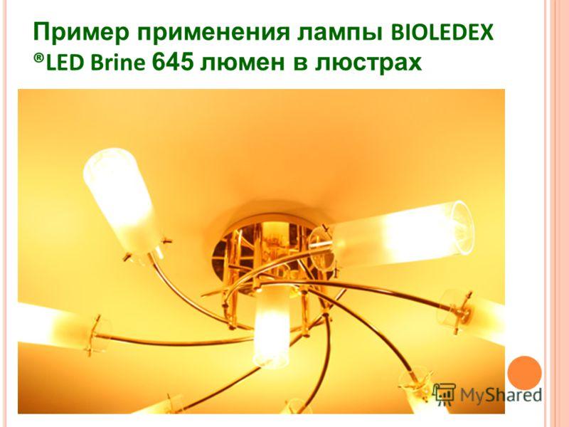 Пример применения лампы BIOLEDEX ®LED Brine 645 люмен в люстрах