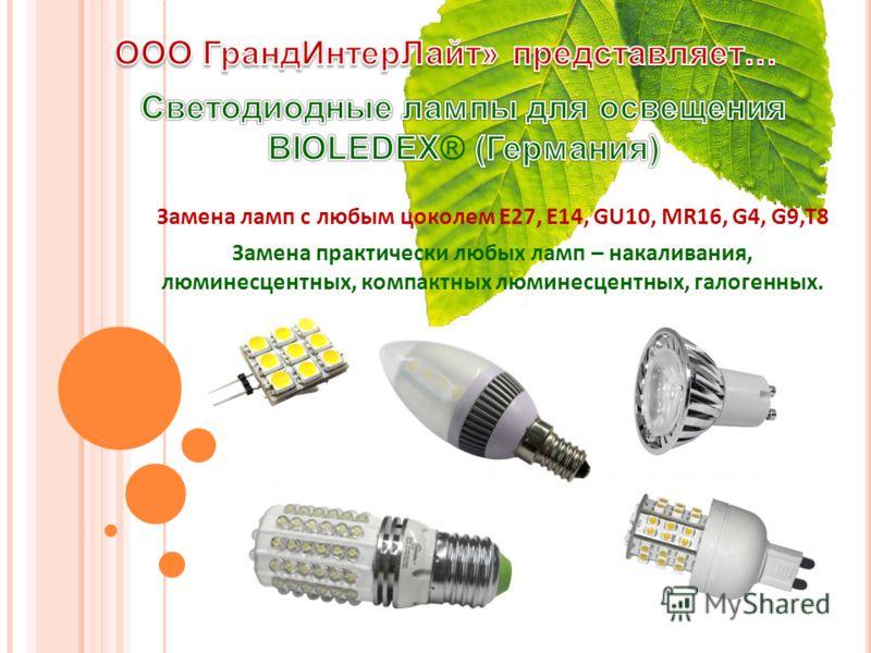 Замена ламп с любым цоколем Е27, Е14, GU10, MR16, G4, G9,T8 Замена практически любых ламп – накаливания, люминесцентных, компактных люминесцентных, галогенных.