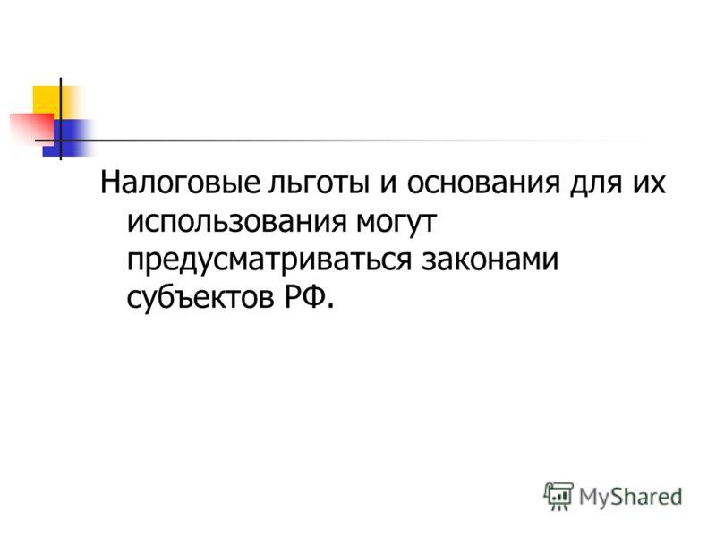 Налоговые льготы и основания для их использования могут предусматриваться законами субъектов РФ.