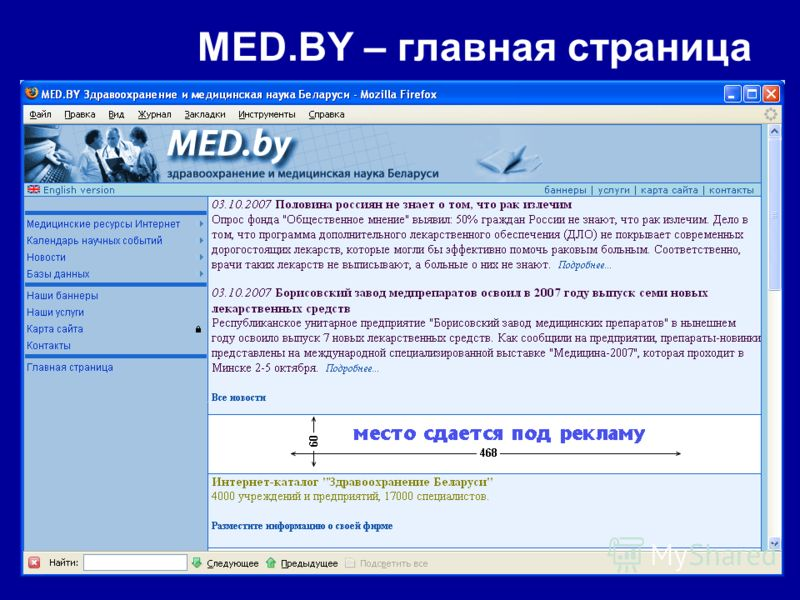 MED.BY – главная страница