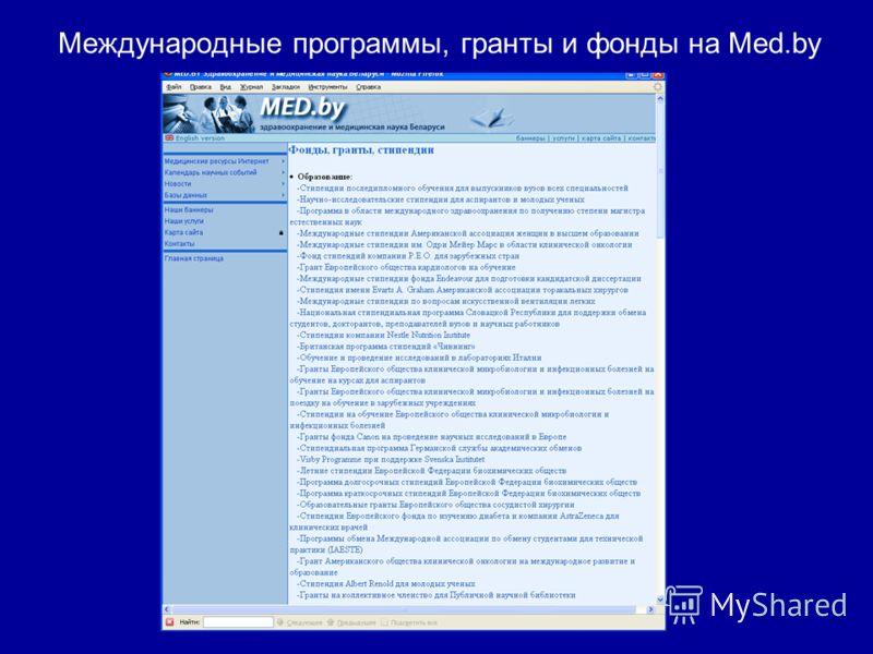 Международные программы, гранты и фонды на Med.by