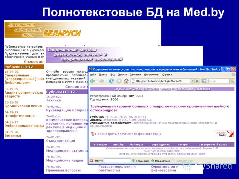 Полнотекстовые БД на Med.by