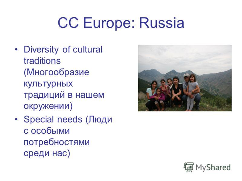 CC Europe: Russia Diversity of cultural traditions (Многообразие культурных традиций в нашем окружении) Special needs (Люди с особыми потребностями среди нас)