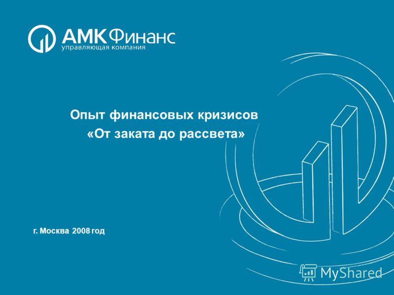 Опыт финансовых кризисов «От заката до рассвета» г. Москва 2008 год
