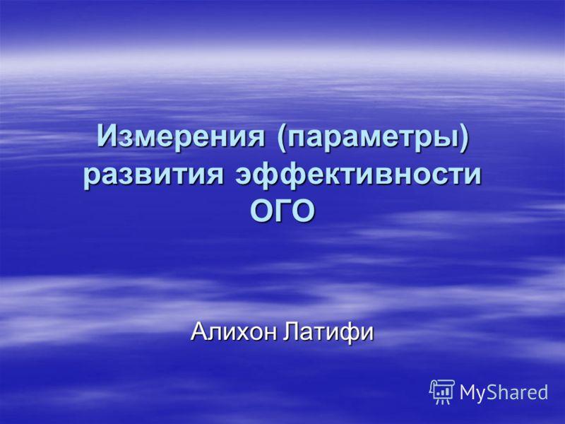 Измерения (параметры) развития эффективности ОГО Алихон Латифи