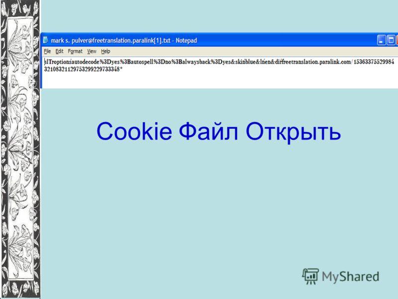Cookie Файл Открыть