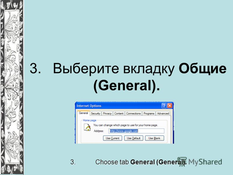 3.Выберите вкладку Общие (General). 3. Choose tab General (General).