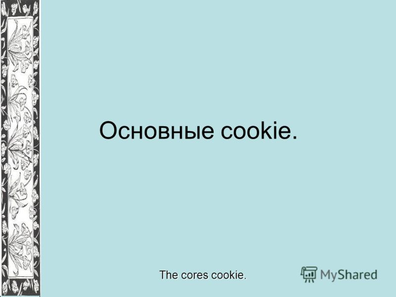 Основные cookie. The cores cookie.