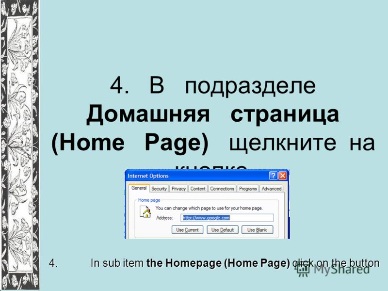 4.В подразделе Домашняя страница (Home Page) щелкните на кнопке 4. In sub item the Homepage (Home Page) click on the button