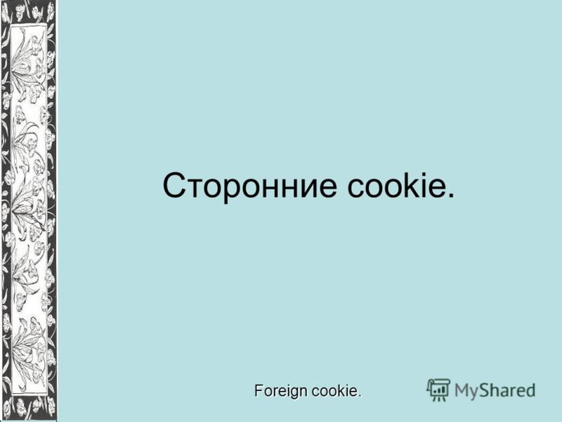 Сторонние cookie. Foreign cookie.