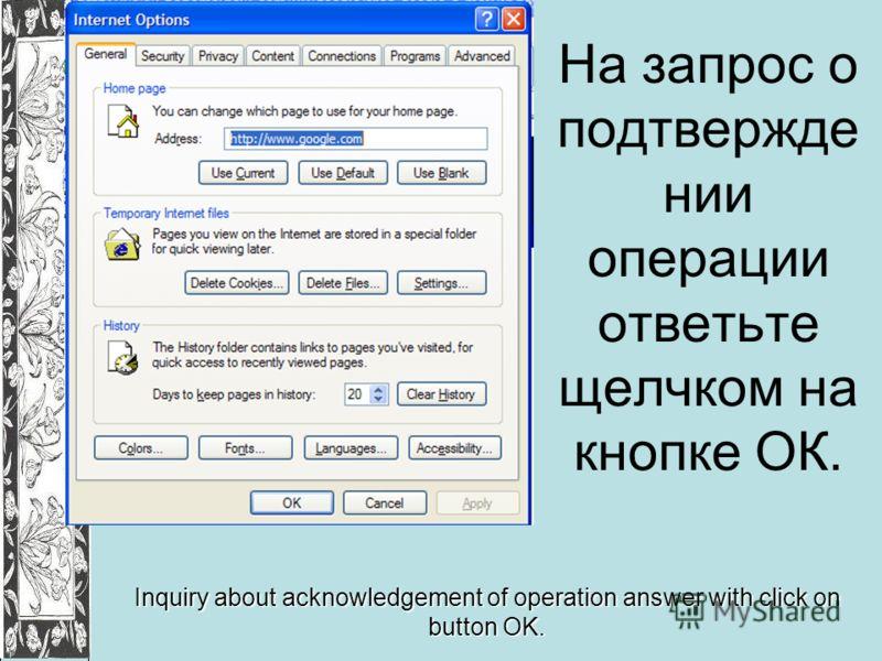 На запрос о подтвержде нии операции ответьте щелчком на кнопке ОК. Inquiry about acknowledgement of operation answer with click on button OK.