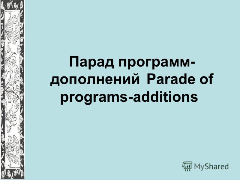 Парад программ- дополненийParade of programs-additions