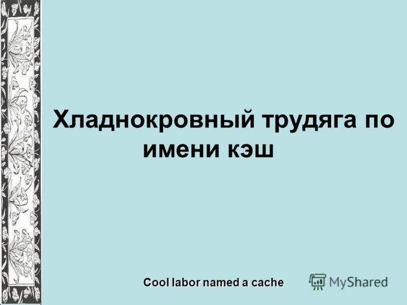Хладнокровный трудяга по имени кэш Cool labor named a cache