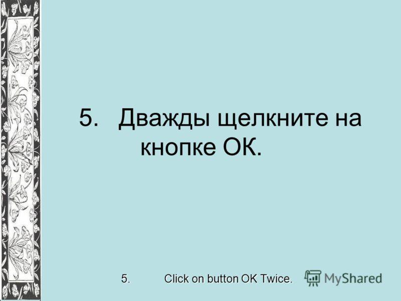 5.Дважды щелкните на кнопке ОК. 5. Click on button OK Twice.