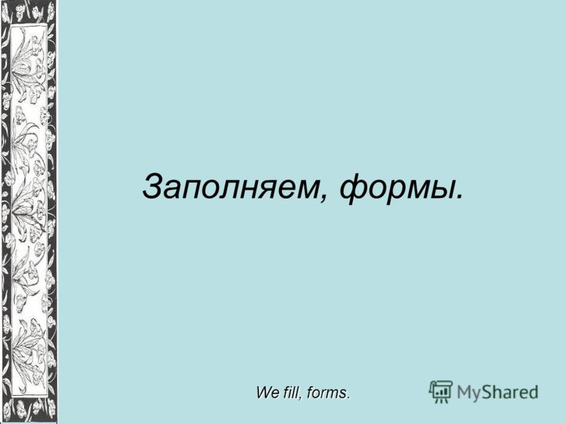 Заполняем, формы. We fill, forms.
