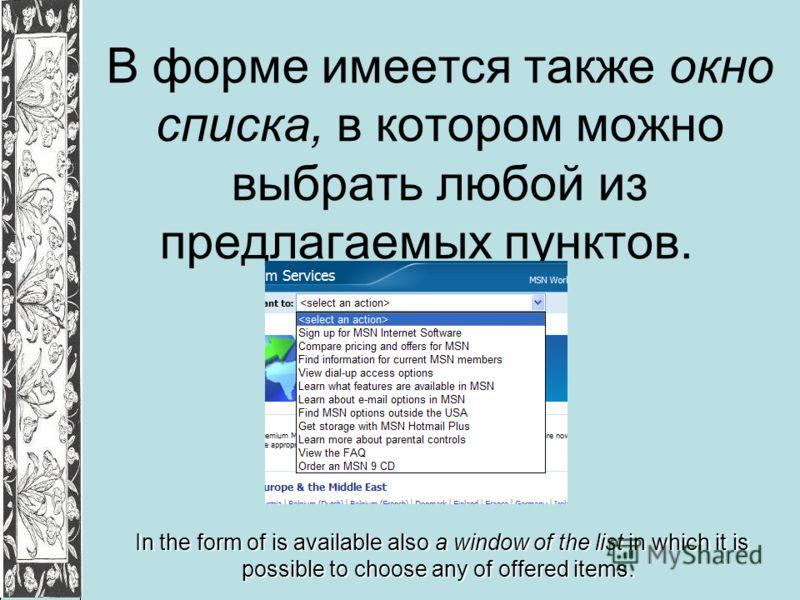 В форме имеется также окно списка, в котором можно выбрать любой из предлагаемых пунктов. In the form of is available also a window of the list in which it is possible to choose any of offered items.